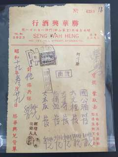 Japanese Occupation Period Syonanto 昭南岛 Official Bill,Showa 昭和 19(1944)