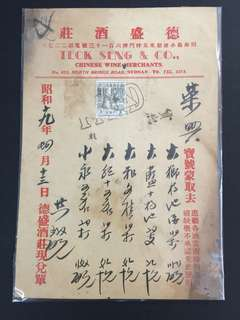 Japanese Occupation Period Syonanto 昭南岛 Official Bill Showa 昭和 19 (1944)