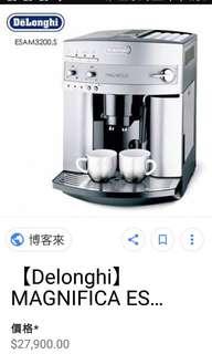 DeLonghi全自動咖啡機