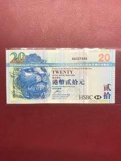AA版09年匯豐貳拾圓
