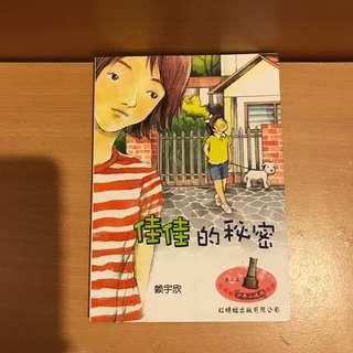 Chinese novel COMBO