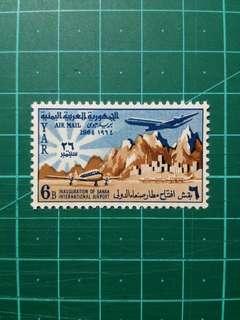 [均一價$10]1964 北也門(也門阿拉伯共和國) 薩那國際機場啟用紀念 空郵新票一套