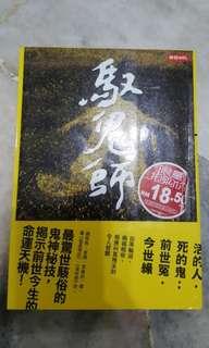 Novel for Sales