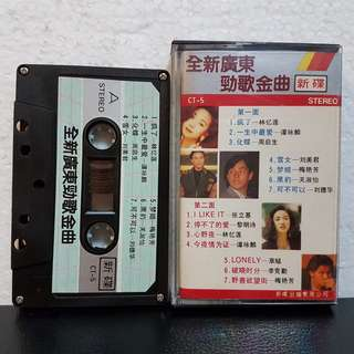 Cassette》全新广东劲歌金曲