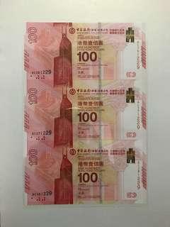 (三連BC36-381229)2017年 中國銀行「香港」百年華誕紀念鈔票 BOC100 - 中銀 紀念鈔