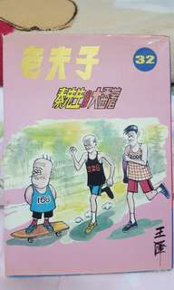 老夫子 秦先生and大蕃薯 32