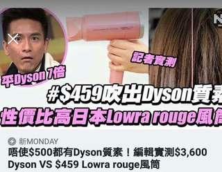 🔥More推介🌸日本Lowra rouge無輻射負離子電風筒💖