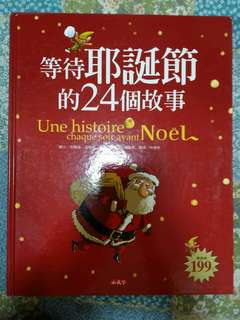 等待耶誕節的24個故事