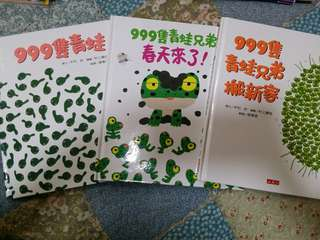 999隻青蛙系列三本合售