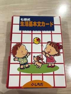 Shichida Flash Cards