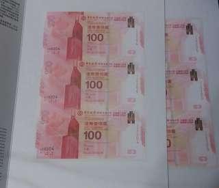 中國銀行百年華誕紀念鈔票(3連)相連號装