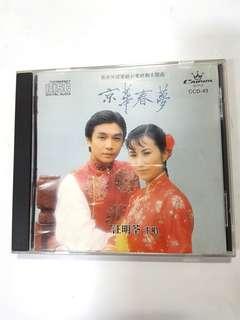 CD - 京华春梦