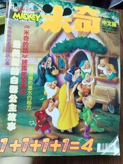 """珍藏""""米奇"""" 1993-97版本 兒童雜誌($100本)"""