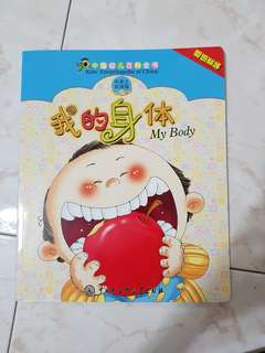 Bilingual educational book - My body