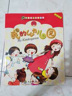 Bilingual educational book - My kindergarten
