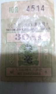 1933年九巴車票