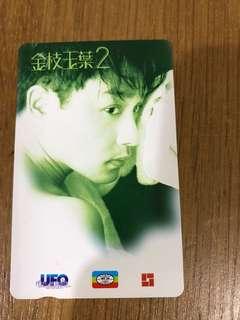 張國榮 - 金枝玉葉2 珍藏紀念電話卡