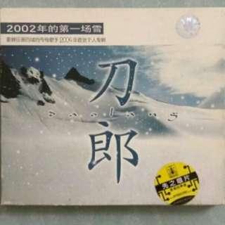 刀郎 2002年第一場雪