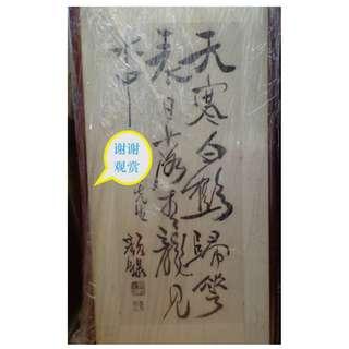 新加坡第一代书法家- 颜绿 (Yan Lu)