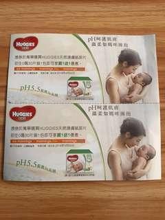 (包郵) Huggies 優惠卷Huggies初生嬰兒0尿片碼30片裝買一送一優惠券兩張