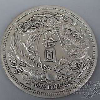 China Xian Tung Emperor 3rd year 10 Dollars Big Commemorative Coin 8.8cm