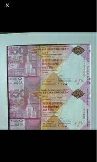 匯豐150紀念鈔 靚號碼