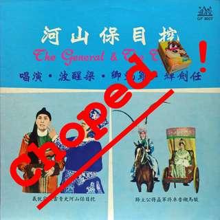 Cantonese opera Vinyl LP, used, 12-inch original pressing