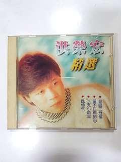 CD - 洪荣宏
