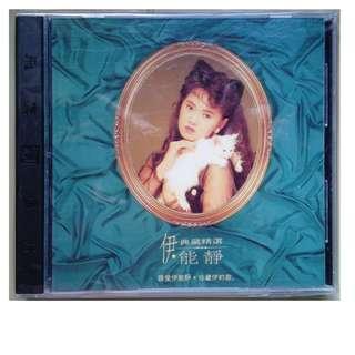 伊能靜 Annie Yi Neng Jing 伊能静 Shizuka Inou - 藏愛精選 CD