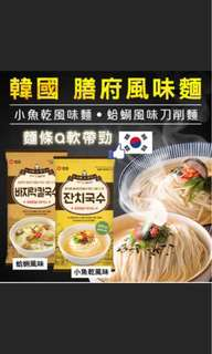 韓國 膳府 蛤蜊麵+小魚乾麵