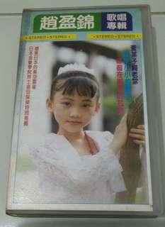 趙盈錦歌唱專輯錄影帶