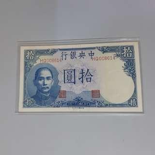 中華民國三十一年 中央銀行 拾圓