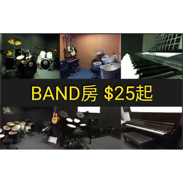 流行音樂課程(結他/電結他/鋼琴/鼓/貝斯/電子琴/Cajon/小提琴/Guitar/Bass/piano/Drum/violin)