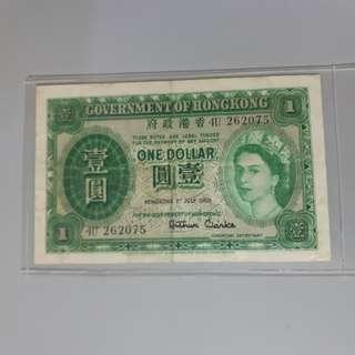 1958年 香港政府 壹圓