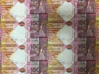 (35連HK00-349802)2015年 匯豐銀行150週年紀念鈔 HSBC150 - 匯豐 紀念鈔
