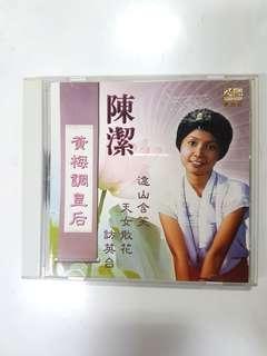 CD - 陈洁