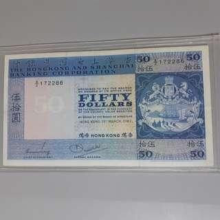 1981年 香港上海匯豐銀行 伍拾圓