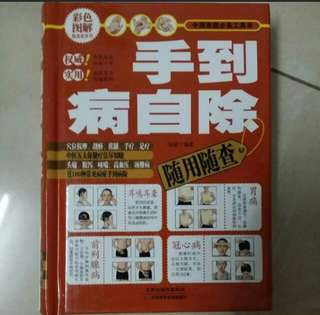 Small Chinese Health Book