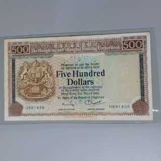 1980年 香港匯豐銀行 伍佰圓