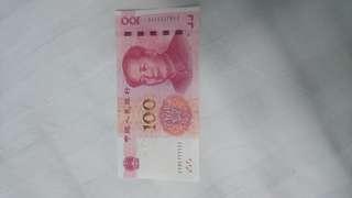 人民幣100元2015年靚號