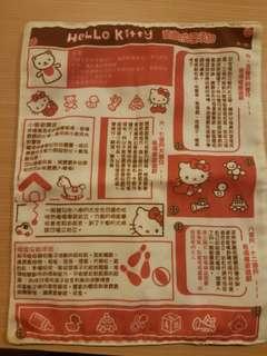 Kitty響紙