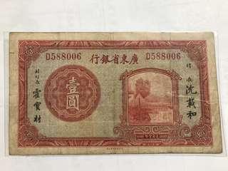 廣東省銀行 1蚊 少有