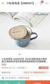 原價$49 全新 Zakka餅乾造型木質杯墊