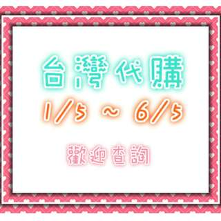 5月份 台灣代購  謢膚 代妝 食品 手信 手袋 服飾 飾物
