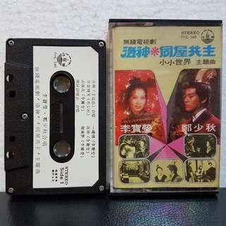 Cassette》洛神 (粤) OST