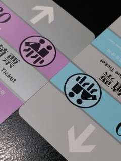 MTR 中古學生飛 Student ticket
