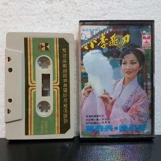 Cassette》小李飞刀 (粤) OST