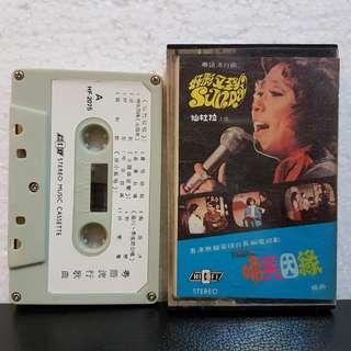Cassette》仙杜拉 - 啼笑姻缘 (粤语流行歌曲)