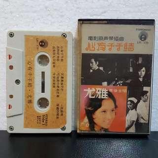 Cassette》尤雅 - 心有千千结