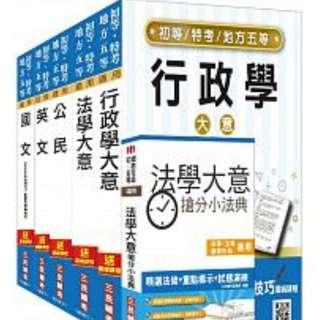 107年一般行政初考套書也可拆賣 只有行政學和法學有劃螢光筆 原價2540